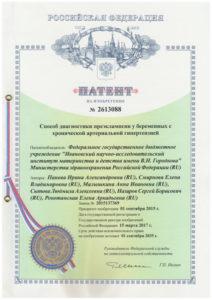 petent2613313