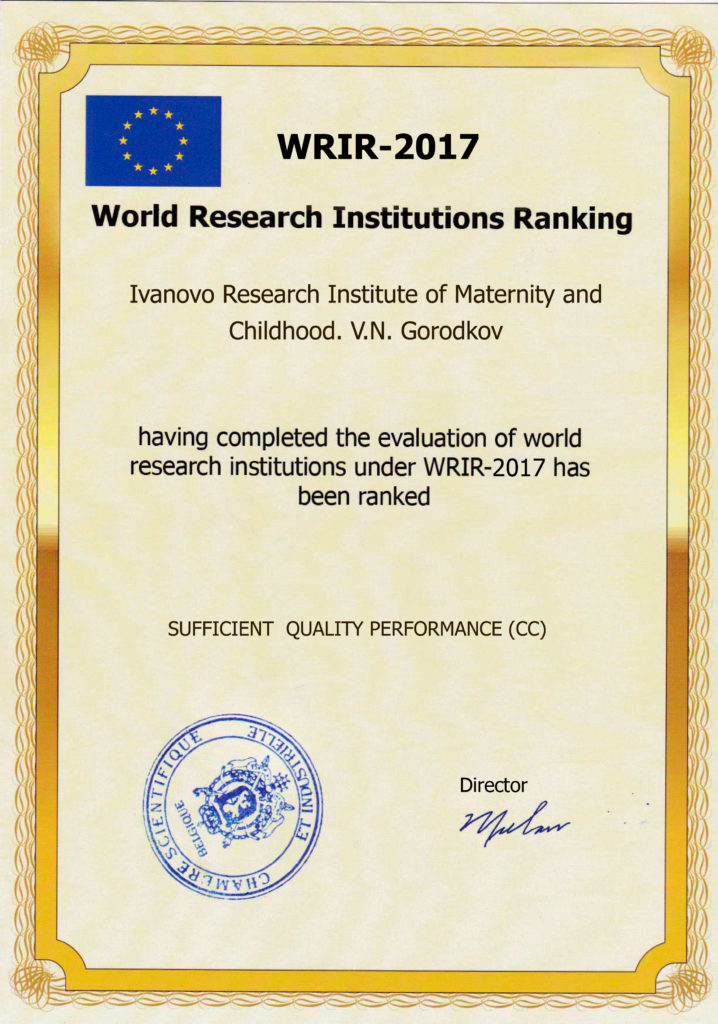 ivanovo-research-institute-of-maternity-and-childhood-v-n-gorodkov